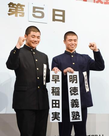 対戦が決まり、ポーズをとる早実の清宮幸太郎主将(左)と明徳義塾の山口海斗主将=10日午前、大阪市