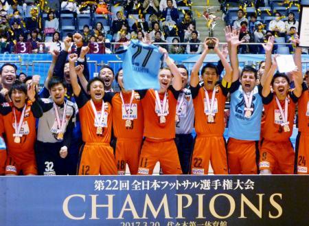 フットサルの全日本選手権で優勝し、喜ぶ大阪の選手ら=国立代々木競技場