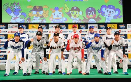 セ・リーグの「ファンミーティング」でポーズをとる各チームの監督と選手。前列左から中日・柳、阪神・大山、巨人・吉川尚、広島・加藤、DeNA・浜口、ヤクルト・寺島の各選手。後列左から中日・森、阪神・金本、巨人・高橋、広島・緒方、DeNA・ラミレス、ヤクルト・真中の各監督=27日、横浜市