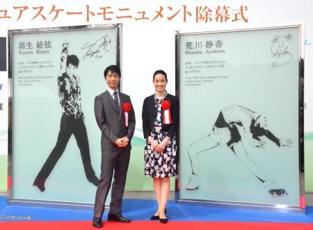 モニュメント前でポーズをとる羽生結弦選手(左)と荒川静香さん=16日、仙台市