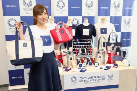 2020年東京五輪・パラリンピックの大会エンブレム「組市松紋」を使った新たな公式オリジナル商品(大会組織委提供)