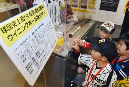 甲子園歴史館に展示された、阪神が0―9から逆転勝ちした6日の広島戦のウイニングボール=7日、甲子園