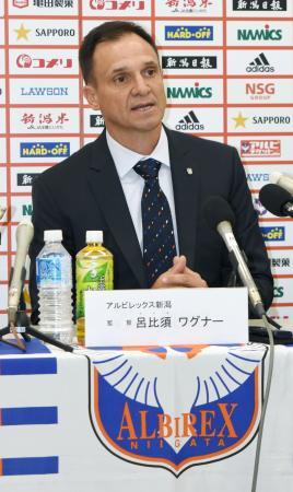 就任の記者会見をするJ1新潟の呂比須ワグナー新監督=15日午後、新潟県聖籠町