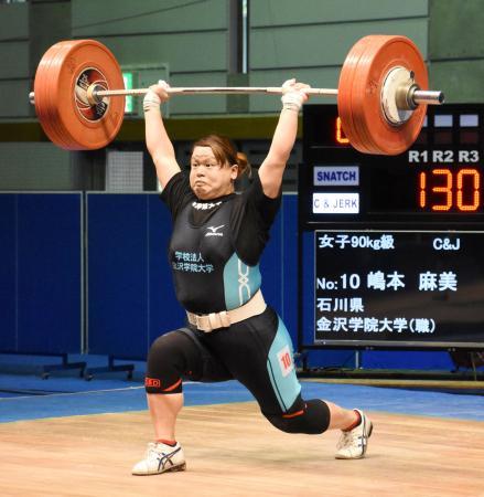 新設された女子90キロ級を制した嶋本麻美のジャーク=栃木県立県南体育館