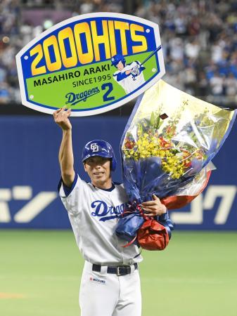 プロ野球楽天戦で通算2千安打を達成し、ボードを掲げる中日の荒木雅博内野手=3日、ナゴヤドーム