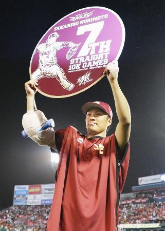 プロ野球新記録の7試合連続2桁奪三振を達成し、記念のボードを掲げる楽天の則本昂大投手=1日、仙台市のKoboパーク宮城