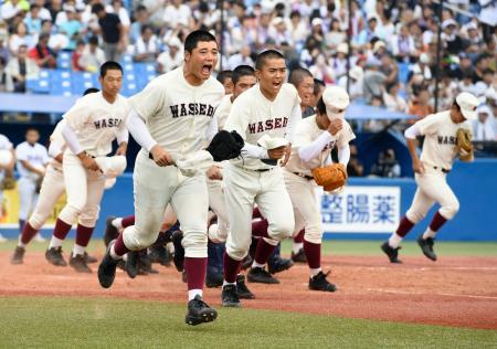 準決勝進出を決め、スタンドに向かって駆けだす清宮(手前左)ら早実ナイン=神宮
