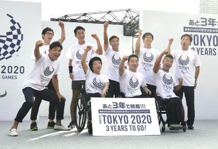 8月25日に行われた「東京パラリンピック開幕まであと3年」イベント=東京都江東区