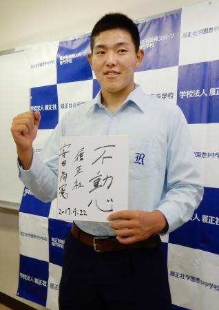 プロ志望を表明し、色紙を手にポーズをとる履正社の安田尚憲内野手=22日、大阪府茨木市