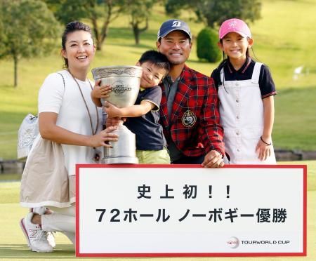 男子ゴルフのツアーワールド・カップで4日間ボギーなしの通算22アンダーで優勝し、家族に囲まれ笑顔の宮里優作=8日、愛知県豊田市の京和CC