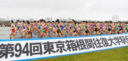 箱根駅伝の予選会で一斉にスタートする各大学の選手たち=陸上自衛隊立川駐屯地