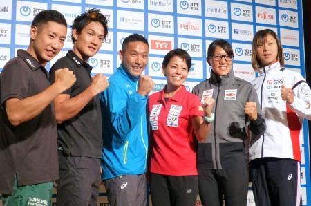 トライアスロン日本選手権を前に、記者会見でポーズをとる田山寛豪(中央左)、上田藍(同右)ら=14日、東京都内
