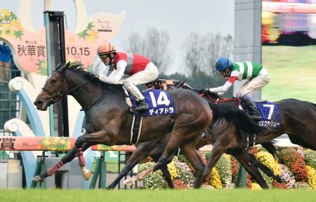 第22回秋華賞を制したディアドラ。右は2着のリスグラシュー=京都競馬場