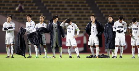 PK戦の末、神戸に敗れ肩を落とす鹿島イレブン=神戸ユニバー