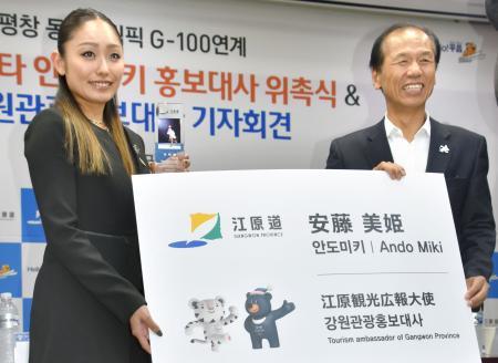 江原道の観光広報大使に任命された安藤美姫さん(左)=3日、韓国・春川(共同)