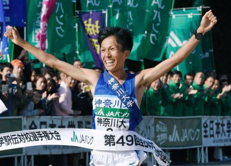 両手を上げてゴールする神奈川大のアンカー・鈴木健吾。20年ぶり3度目の優勝を果たした=伊勢神宮