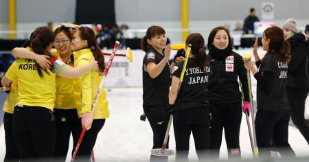 優勝を喜ぶ韓国選手(左)を前に、健闘をたたえ合う藤沢(右から2人目)らLS北見=エリナ(共同)