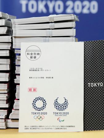 2020年東京五輪・パラリンピックのマスコット選定の参加登録用はがき=20日午前、東京都千代田区(代表撮影)