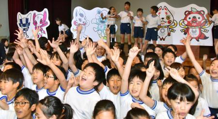 2020年東京五輪と同パラリンピックの公式マスコット最終候補3作品がお披露目され、盛り上がる児童=7日午前、東京都渋谷区立加計塚小学校