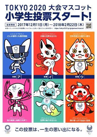 2020年東京五輪・パラリンピックの公式マスコットを選定する小学生投票の告知ポスター。最終候補に絞り込まれた3作品「ア」「イ」「ウ」が掲示されている