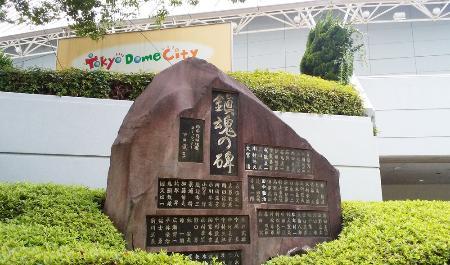 第2次世界大戦で戦死したプロ野球選手を慰霊する「鎮魂の碑」=東京都文京区