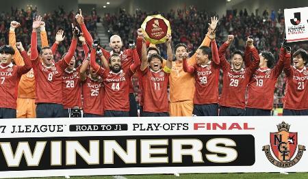 2シーズンぶりのJ1復帰を決め、大喜びする名古屋イレブン=豊田