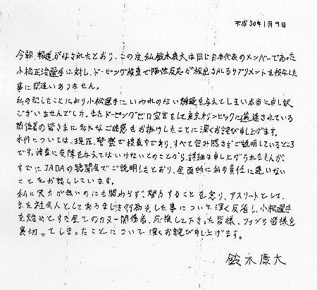 鈴木康大選手の謝罪文