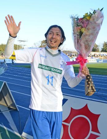 引退試合を終え、ファンの歓声に応える鈴木隆行氏=1月13日、茨城県水戸市