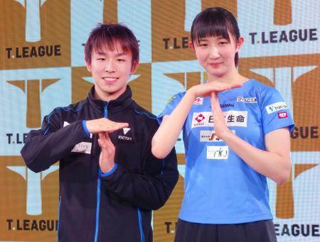 卓球の「Tリーグ」の記者会見でポーズをとる丹羽孝希(左)と早田ひな=7日、東京都渋谷区