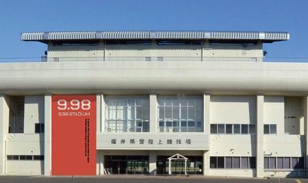 福井県営陸上競技場の外壁に「9・98」などの文字を合成したイメージ画像(同県提供)