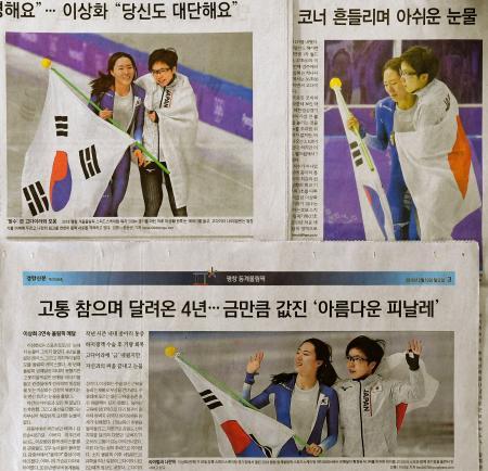 平昌冬季五輪スピードスケート女子500メートルで優勝した小平奈緒選手と韓国の李相花選手について伝える19日の韓国各紙(共同)