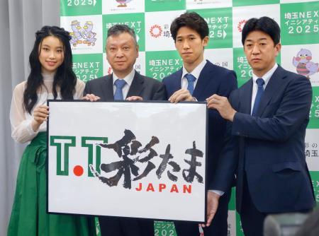 卓球の「T・T彩たま」に加入し、記者会見でポーズをとる吉村真晴(右から2人目)=18日、埼玉県庁