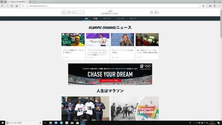 「オリンピック・チャンネル」のホームページ画面