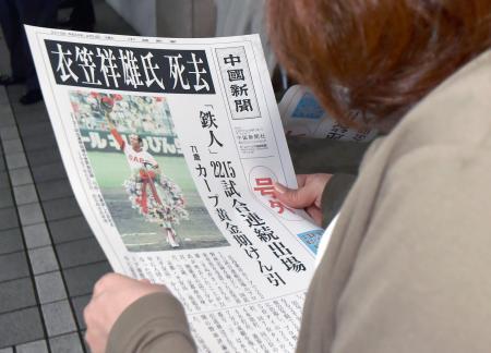 広島市内で配られた、衣笠祥雄氏死去を報じる地元紙の号外=24日午後
