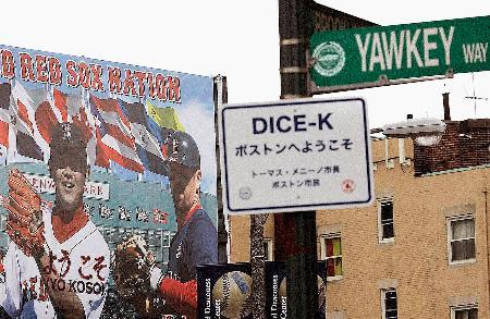 米大リーグ、レッドソックス元オーナーの故トム・ヤーキー氏の名前が付けられた通り「YAWKEY WAY」の標識(右上)=2007年(AP=共同)