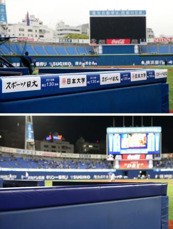 23日はダッグアウト前に掲示されていた日本大の広告(上)が24日はテープで覆われていた(下)=横浜スタジアム