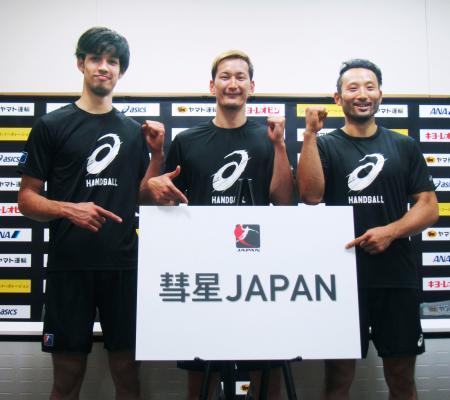 愛称が「彗星ジャパン」に決まったと発表するハンドボール男子日本代表の(左から)部井久、主将の信太、門山の3選手=11日午後、東京都北区