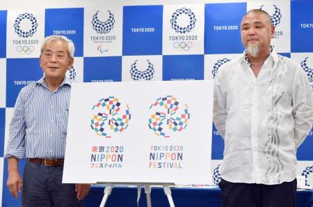 発表された、2020年東京五輪・パラリンピックの文化プログラムのロゴマーク。右は制作者の野老朝雄さん、左は組織委文化教育委の青柳正規委員長=2日午前、東京都港区