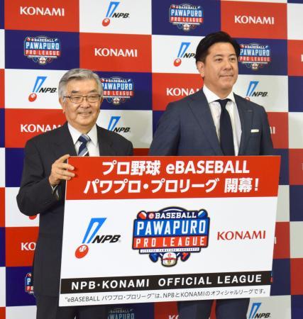 野球ゲームを使ったプロリーグ開催を発表した、プロ野球の斉藤惇コミッショナー(左)とコナミデジタルエンタテインメントの早川英樹社長=19日、東京都港区