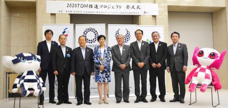 小池百合子東京都知事(中央左)らが出席し、開かれた2020交通需要マネジメント推進プロジェクトの発足式=8日午後、東京都庁
