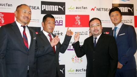 新チームの発足記者会見後にポーズをとる(左から)秋田豊氏、岡山哲也氏ら=6日午後、名古屋市