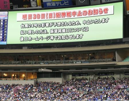 台風24号の影響による30日の中日―阪神戦中止を伝える電光掲示板=29日、ナゴヤドーム