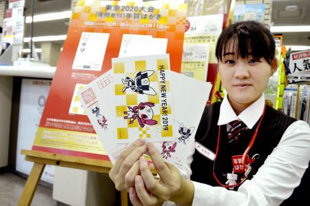 発売された2020年東京五輪・パラリンピックの大会マスコットをあしらった年賀はがき=1日午前、東京都港区