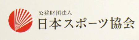 日本スポーツ協会のロゴ