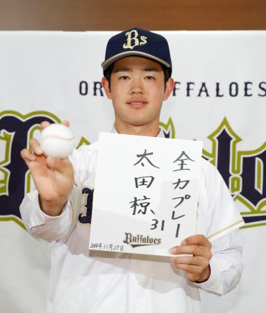 入団に合意し、ポーズをとるオリックスドラフト1位の太田椋内野手=27日、大阪市内のホテル