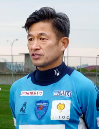 J1参入プレーオフに向け意気込みを語るJ2横浜FCの三浦知良=29日午後、横浜市