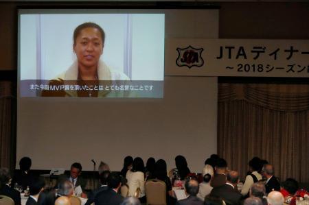 日本テニス協会の年間最優秀選手賞に選ばれ、ビデオメッセージを寄せた大坂なおみ=東京都港区