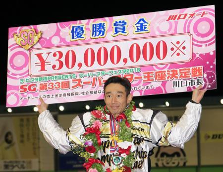 オートレースの第33回スーパースター王座決定戦を制し、賞金ボードを掲げる永井大介=川口オートレース場