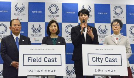 東京五輪・パラリンピックの大会ボランティアらの愛称が「フィールドキャスト」、都市ボランティアが「シティキャスト」に決まったと発表する関係者=28日、東京都港区