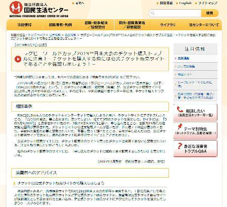 ラグビーW杯の転売チケットを購入しないよう、注意を呼び掛ける国民生活センターのサイト画面